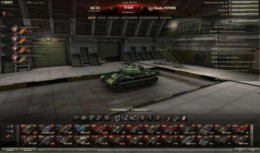 Как сделать танки в один ряд