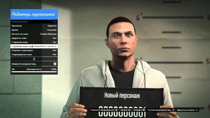 Как создать персонажа в gta 5 online